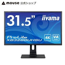 モニター iiyama ProLite XB3288UHSU 31.5型 VA方式 ノングレア液晶ディスプレイ UltraHD 4K2K(3840×2160)対応 <新品>