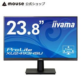 モニター iiyama ProLite XU2493HSU 23.8型 液晶ディスプレイ IPS方式 広視野角 ノングレア液晶 1920×1080 フルHD ワイド ブルーライトカット 応答速度4ms(GtoG) <新品>