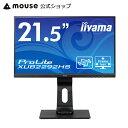 【さらにエントリーでポイントアップ!】モニター iiyama ProLite XUB2292HS 21.5型 液晶ディスプレイ IPS方式 3辺フレームフラットデザイン フルHD ブルーライトカット