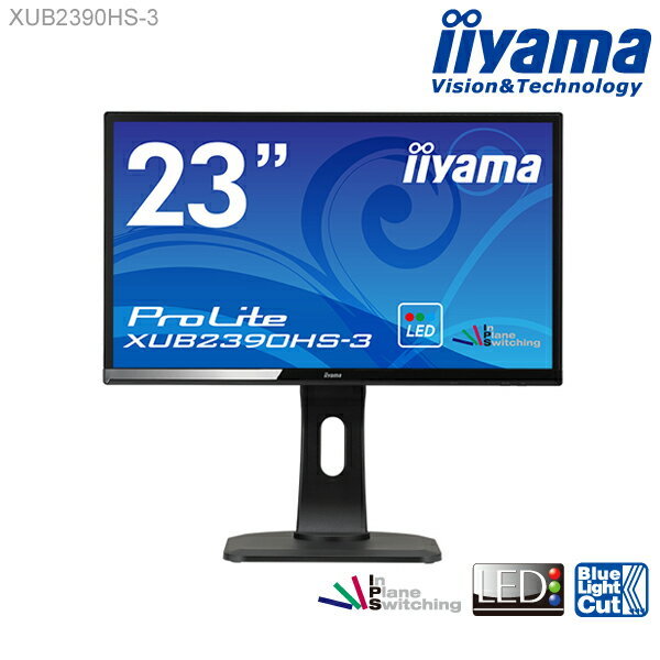 iiyama ProLite XUB2390HS-3 23型ワイド 液晶ディスプレイ 【1920×1080/フルHD/広視野角AH-IPSパネル/昇降スタンド&スィーベル/ブルーライトカット/応答速度5ms(GtoG)】 <新品>