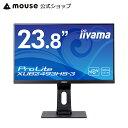 【さらにエントリーでポイントアップ!】モニター iiyama ProLite XUB2493HS-3 23.8型 ワイド 液晶ディスプレイ モニター 広視野角 IPS方式 フルHD ブルーライトカット