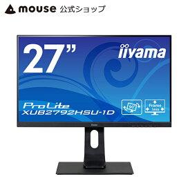 モニター IPS方式パネル iiyama ProLite XUB2792HSU-1D 27型 フルHDワイド液晶ディスプレイ 1920x1080 多機能スタンド IPS方式パネル コントラスト比8000000:1(最大) <新品>