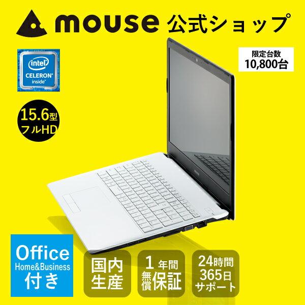 【送料3,000円(税別)込】マウスコンピューター ノートパソコン 《 MB-B504E-A 》【 Windows 10 Home/Celeron N3450/4GB メモリ/240GB SSD/高速無線LAN/15.6型フルHDグレア液晶/Microsoft Office付き(Home&Business) 】《新品/限定台数》