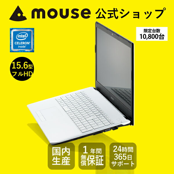 マウスコンピューター ノートパソコン 《 MB-B504EN-S2 》【 Windows 10 Home/Celeron N3450/8GB メモリ/240GB SSD/高速無線LAN/15.6型フルHDグレア液晶 】《新品》【送料3,000円(税別)込】