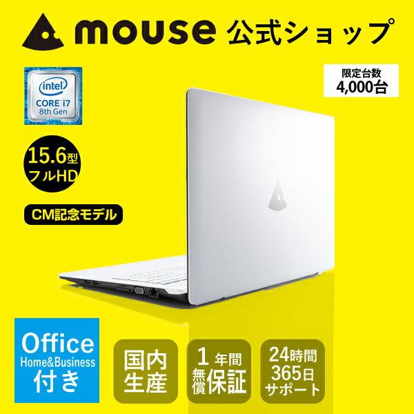 【送料3,000円(税別)込】マウスコンピューター ノートパソコン 《 MB-B504H-A 》【 Windows 10 Home/i7-8550U/8GB メモリ/512GB SSD/高速無線LAN/15.6型フルHDグレア液晶/Microsoft Office付き(Home&Business) 】《新品/限定台数》