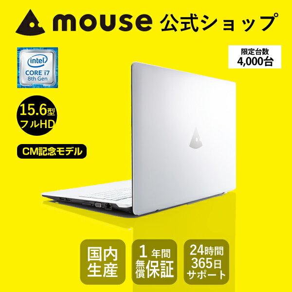 マウスコンピューター ノートパソコン 《 MB-B504H 》【 Windows 10 Home/i7-8550U/8GB メモリ/512GB SSD/高速無線LAN/15.6型フルHDグレア液晶 】《新品/限定台数》【送料3,000円(税別)込】