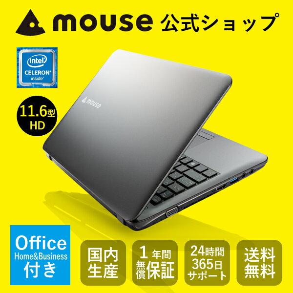 【送料無料】マウスコンピューター [ノートパソコン] 《 MB-C250S1-S2-MA-SD-AB 》 【 Windows 10 Home/Celeron N3450/8GB メモリ/240GB SSD/11.6型HD】Microsoft Office付き(Home&Business 2016)/マカフィー/指紋認証リーダー「FP01」付き《新品》