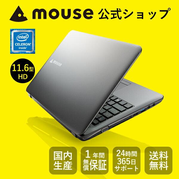 【送料無料】マウスコンピューター [ノートパソコン] 《 MB-C250X1-S5-MA-SD 》 【 Windows 10 Home/Celeron N3450/8GB メモリ/480GB SSD/11.6型HD/マカフィー付き/WPS Office付き 】《新品》