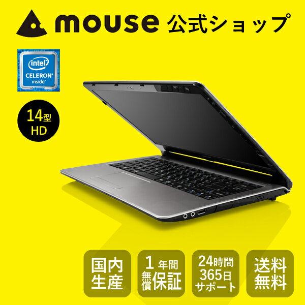 【2,000円OFFクーポン対象♪】【送料無料/ポイント10倍】マウスコンピューター [ノートパソコン] 《 MB-E400SN-S2-MA 》 【 Windows 10 Home/Celeron N3450/8GB メモリ/240GB SSD/14型HD 】《新品》