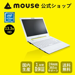 【送料無料/ポイント10倍】マウスコンピューター[ノートパソコン]《MB-J320SN-S2-MA》【Windows10Home/Celeron3865U/4GBメモリ/240GBSSD/13.3型】《新品》