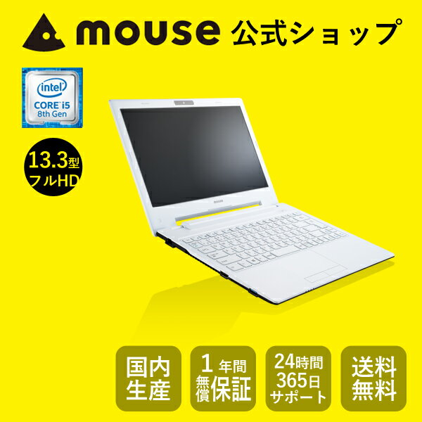 【送料無料】マウスコンピューター[ノートパソコン] 《 MB-J350SN-M2SH2-MA-SD 》【 Windows 10 Home/Core i5-8250U/8GBメモリ/256GB M.2 SSD/1TB HDD/13.3型 フルHD】マカフィー/WPS Office付き/指紋認証リーダー「FP01」付き《新品》