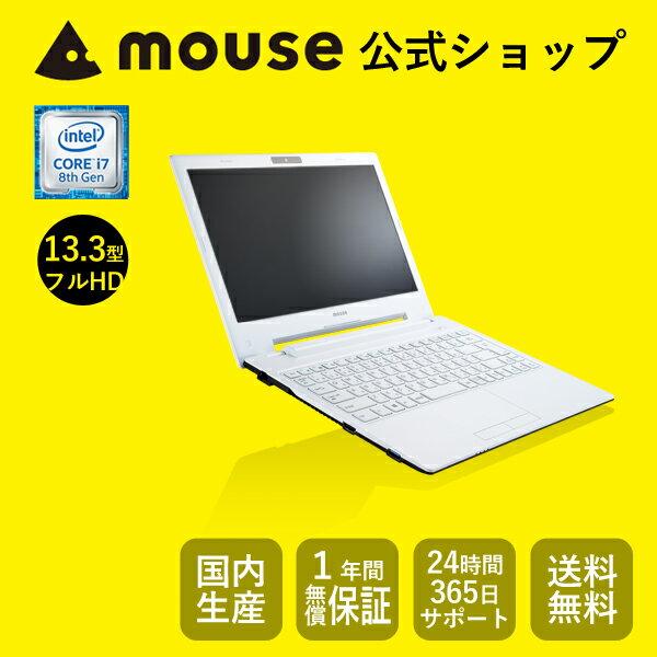 【2,000円OFFクーポン対象♪9/21〜】【送料無料】マウスコンピューター [ノートパソコン] 《 MB-J370SN-S2-MA 》 【 Windows 10 Home/Core i7-8550U/8GB メモリ/240GB SSD/13.3型 】《新品》
