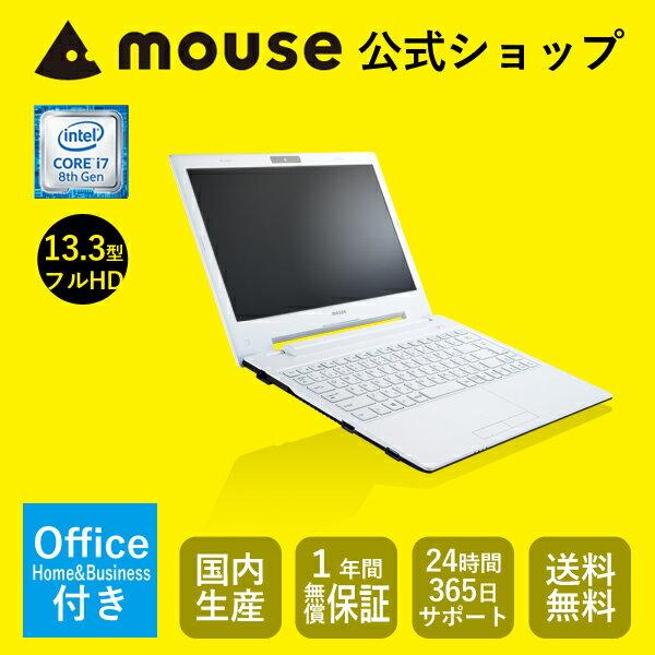 【送料無料】マウスコンピューター[ノートパソコン]《 MB-J370SN-M2S5-MA-SD-AB 》【 Windows 10 Home/Core i7-8550U/8GBメモリ/512GB M.2 SSD/13.3型 フルHD/Microsoft Office付き】マカフィ—/指紋認証リーダー「FP01」付き《新品》