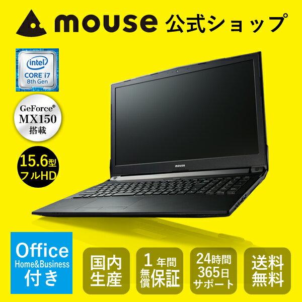 【ポイント10倍♪1/7 18時〜2/25 15時まで】MB-K690XN-M2SH2-MA-AB ノートパソコン パソコン 15.6型 Core i7 8750H 16GB メモリ 256GB M.2 SSD 1TB HDD GeForce MX150 PC BTO カスタマイズ Office付き新品