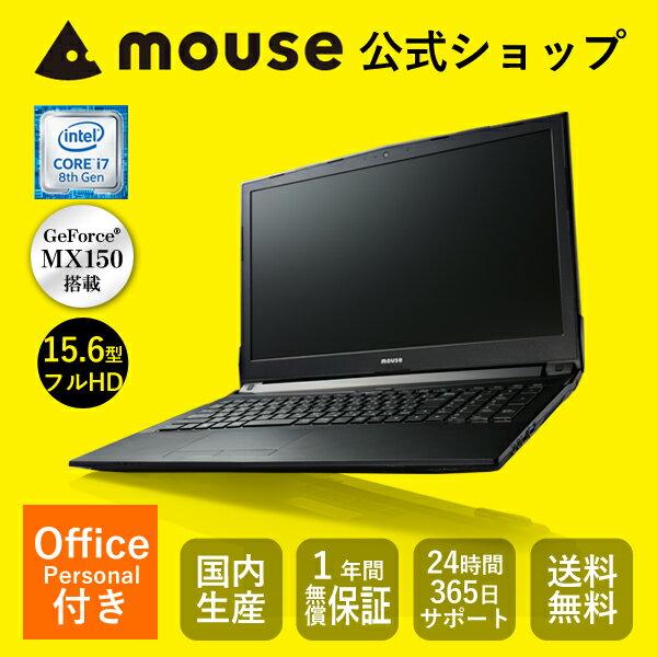 【ポイント10倍♪1/7 18時〜2/25 15時まで】MB-K690XN-M2SH2-MA-AP ノートパソコン パソコン 15.6型 Core i7 8750H 16GB メモリ 256GB M.2 SSD 1TB HDD GeForce MX150 PC BTO カスタマイズ Office付き新品