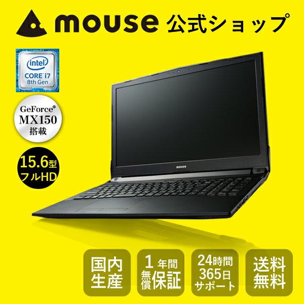 【2,000円OFFクーポン対象♪】【送料無料/ポイント10倍】マウスコンピューター [ノートパソコン] 《 MB-K690XN-M2SH2-MA 》 【 Windows 10 Home/Core i7-8750H/16GBメモリ/256GB M.2 SSD/1TB HDD/MX150/15.6型フルHD/WPS Office付き 】《新品》