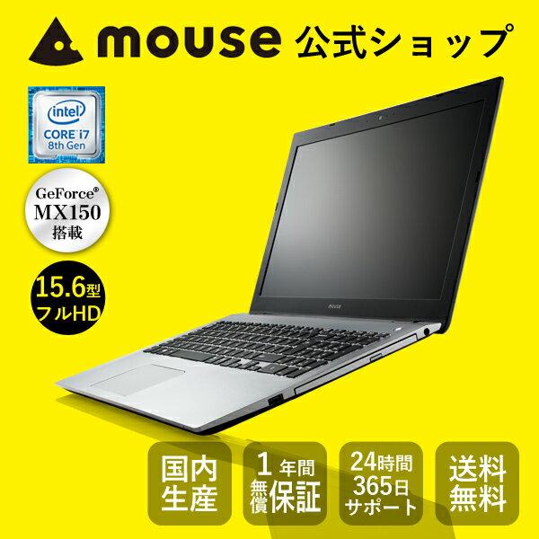 【ポイント10倍♪〜1/28 15時まで】MB-N500S2D-M2SH2-MA ノート 15.6型 Core i7-8550U 16GB メモリ 256GB SSD 1TB HDD GeForce MX150 DVDドライブ マウスコンピューター PC BTO カスタマイズ WPS Office付き 新品