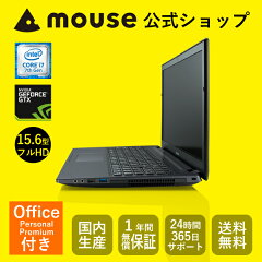 【送料無料/ポイント10倍】マウスコンピューター[ノートパソコン]《MB-P500SN-SH2-MA-AP》【Windows10Home/Corei7-7700プロセッサー/16GBメモリ/256GBM.2SSDM.2SSD/1TBHDD/15.6型フルHD/MicrosoftOffice付き(PersonalPremium)】《新品》