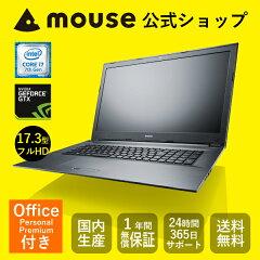 【送料無料/ポイント10倍】マウスコンピューター[ノートパソコン]《MB-W880S-SH2-MA-AP》【Windows10Home/Corei7-7700HQプロセッサー/16GBメモリ/256GBM.2SSD/1TBHDD/GeForceGTX1050/17.3型フルHD/MicrosoftOffice付き(PersonalPremium)】《新品》
