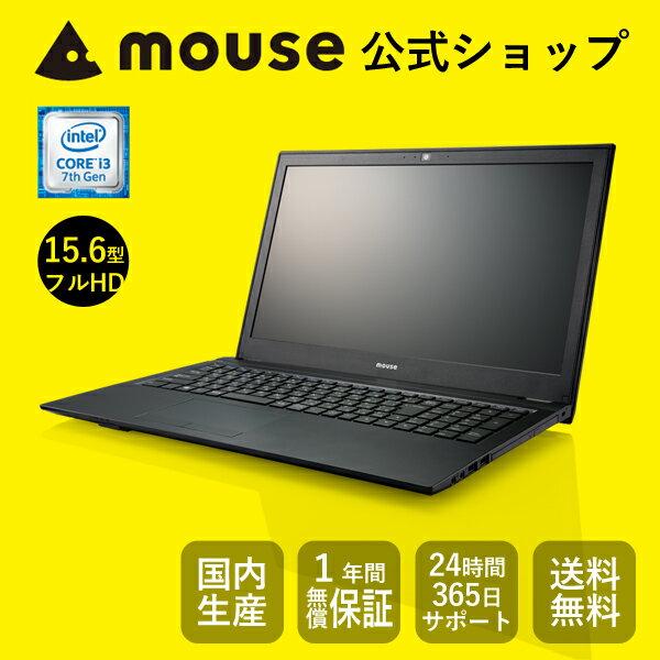 【送料無料】マウスコンピューター [ノートパソコン] 《 MB-F535B-S5-MA-SD 》 【 Windows 10 Home/Core i3-7100U プロセッサー/8GB メモリ/240GB SSD/15.6型フルHD/マカフィー付き/WPS Office付き 】《新品》