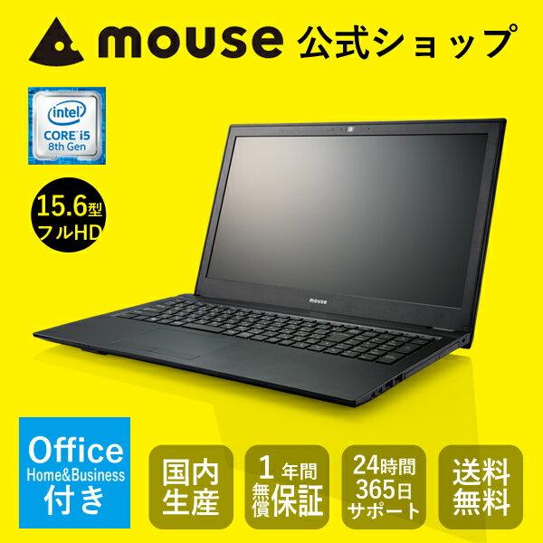 【送料無料】マウスコンピューター[ノートパソコン]《 MB-F556SD-M2SH2-MA-SD-AB 》【 Windows 10 Home/Core i5-8250U/8GBメモリ/256GB M.2 SSD/1TB HDD/15.6型 フルHD/Microsoft Office付き】マカフィ—/指紋認証リーダー「FP01」付き《新品》