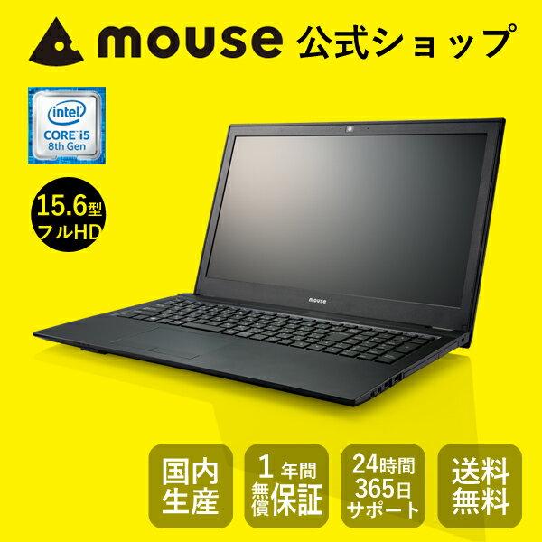 【楽天カード+エントリーで7倍】【夏クーポン】【送料無料/ポイント10倍】マウスコンピューター [ノートパソコン] 《 MB-F556SD-M2SH2-MA 》 【 Windows 10 Home/Core i5-8250U プロセッサー/8GB メモリ/256GB SSD/1TB HDD/DVDドライブ/15.6型フルHD】《新品》