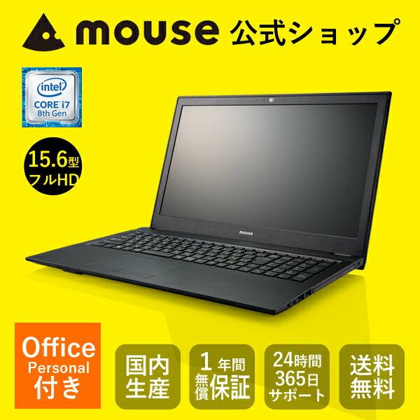 【ポイント10倍♪1/7 18時〜2/25 15時まで】MB-F576SD-M2SH2-MA-AP ノートパソコン パソコン 15.6型 Core i7-8550U 8GB メモリ 256GB SSD 2TB HDD DVDスーパーマルチ PC BTO カスタマイズ Office付き新品