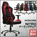 【※代引き発送不可】AKRacing(エーケーレーシング) Nitro ゲーミングチェア [選べる5色] 【送料無料】 ※メーカー直送の為、配送業者・時間指定不...
