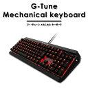 【G-Tune オリジナル ゲーミングキーボード】 G-Tune Mechanical Keyboard [ 全キー同時認識対応/109キー/8ボタン/1000...