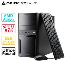mouse DT2-MA-AP AMD Athlon 200GE 8GB メモリ 256GB M.2 SSD デスクトップ パソコン Windows10 Office付き mouse マウスコンピューター PC BTO 新品