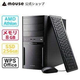 【ポイント7倍】mouse DT2-MA AMD Athlon 200GE 8GB メモリ 256GB M.2 SSD デスクトップ パソコン Windows10 WPS Office付き mouse マウスコンピューター PC BTO 新品