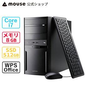 mouse DT7-MA (第10世代CPU) Core i7-10700 8GB メモリ 512GB M.2 SSD DVDドライブ 無線LAN デスクトップ パソコン Windows10 WPS Office付き mouse マウスコンピューター PC BTO 新品