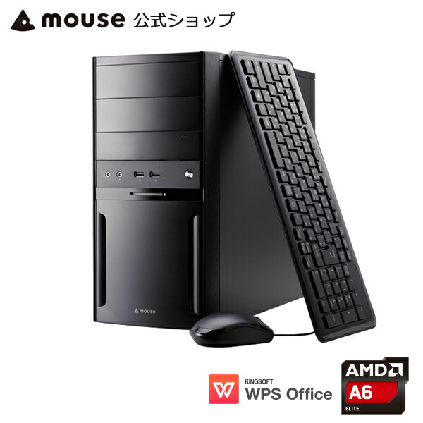 【さらにエントリーでポイント5倍♪】【ポイント10倍♪〜5/13 15時まで】LM-AR410EN-MA デスクトップ パソコン AMD A6-9500 APU 8GB メモリ 1TB HDD WPS Office付き mouse マウスコンピューター PC BTO 新品