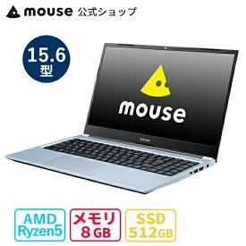 mouse B5-R5-MA 15.6型 AMD Ryzen 5 4500U 8GB メモリ 512GB M.2 SSD ノートパソコン 新品 マウスコンピューター PC BTO ※2021年5月21日より一部構成と価格を変更し販売再開しました。