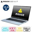 【ポイント5倍】mouse B5-R5-MA-AB 15.6型 AMD Ryzen 5 4500U 8GB メモリ 512GB M.2 SSD ノートパソコン office付き …