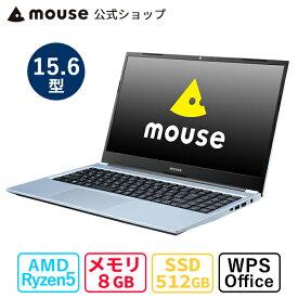 【ポイント5倍】mouse B5-R5-MA 15.6型 AMD Ryzen 5 4500U 8GB メモリ 512GB M.2 SSD WPS Office ノートパソコン office付き 新品 マウスコンピューター PC BTO