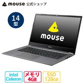 mouse C4-E 14型 Celeron N4100 4GB メモリ 128GB eMMC ノートパソコン 新品 mouse マウスコンピューター PC BTO