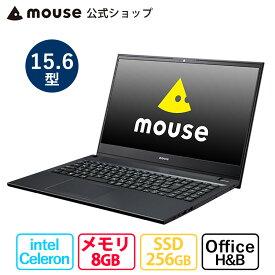 ノートパソコン office付き 新品 mouse F5-celeron-MA-AB パソコン 15.6型 Windows10 Celeron 8GB メモリ 256GB SSD DVDドライブ マウスコンピューター PC BTO