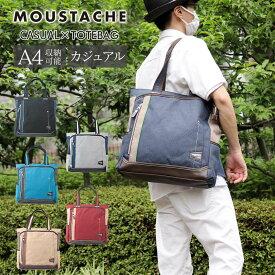 【公式】MOUSTACHE ムスタッシュ トートバッグ メンズ ビジネスバッグ ビジネス バッグ メンズビジネスバッグ 出張 大きめ 軽量 シンプル おしゃれ 仕事鞄 通勤 通学 旅行 カジュアル 肩掛け ブリーフケース JLG-4651