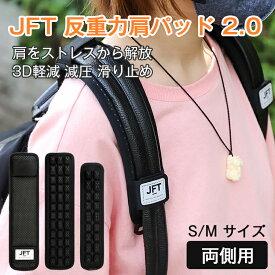 「2本入り」JFT 反重力肩パッド 2.0 両側用 ショルダーパッド ランドセル 肩 ベルト カバー 肩パット ランドセルカバー 軽減 減圧 滑り止め 通気性 ビジネスバッグ カメラマン用 3Dエアバッグ
