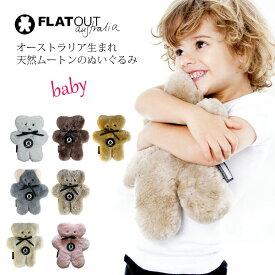 フラットアウトベア ベビー FLATOUT bear BABY 送料無料 テディベア 全8色 くま 動物 ぬいぐるみ 洗える オーストラリア ギフト 誕生日 プレゼント ファーストトイ かわいい ブサカワ 平たいクマ モフモフ ふわふわ