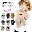 フラットアウトベア ベビー FLATOUT bear BABY 【送料無料】 テディベア くま 動物 ぬいぐるみ オーストラリア製 ギフ…