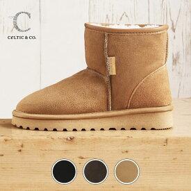 Celtic セルティック ムートン ブーツ CLASSIC ショート丈 筒丈14cm 英国製 送料無料 ブランド 靴 ケルティック シープスキン otonashoes_d19