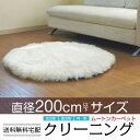 ムートン クリーニング【送料無料】 直径200cm 円形 カーペット ラウンド ウール 敷物