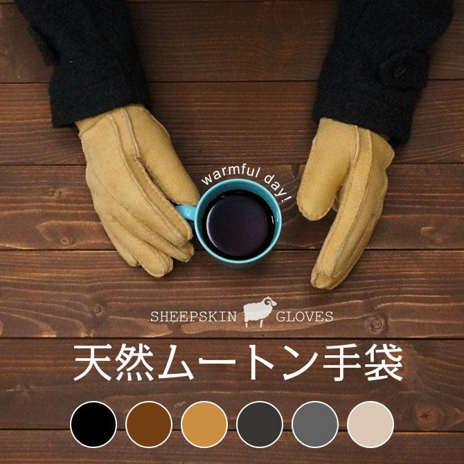 ムートン 手袋 グローブ 本革 防寒 メンズ レディース 全6色 【メール便 送料無料】 シープスキン ギフト プレゼント