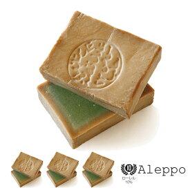 アレッポの石鹸 3個セット ノーマルタイプ アレッポからの贈り物 無添加 シリア産