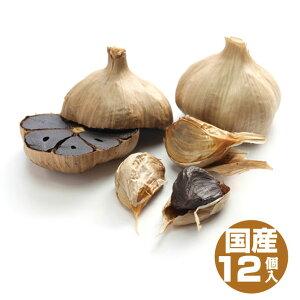 黒にんにく 訳あり 青森県産 福地ホワイト 徳用12個入 国産