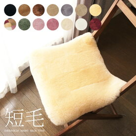 ムートン クッション 日本製 40cm×40cm 全14色 あったかい 防寒 羊毛 短毛 シープスキン インテリア 座布団 敷物 防ダニ 抗菌 もふもふ