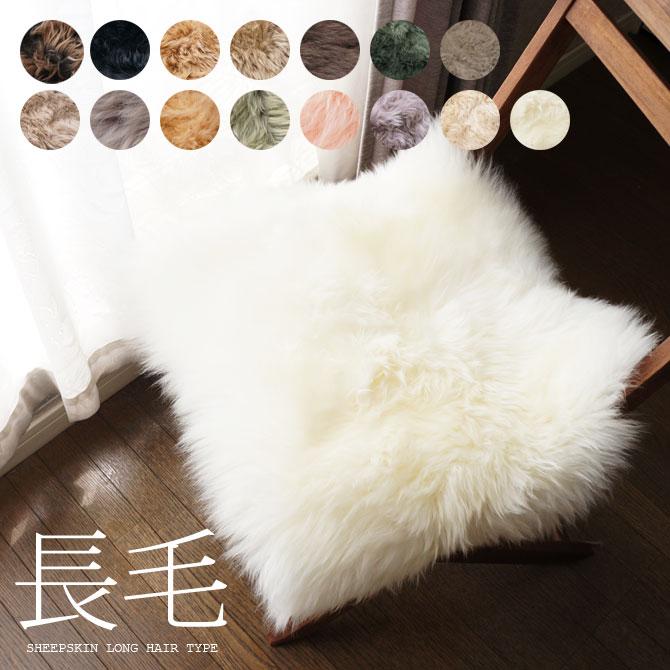 ムートン クッション 日本製 40cm×40cm 全15色 あったかい 防寒 羊毛 長毛 シープスキン インテリア 座布団 敷物 防ダニ 抗菌 モフモフ