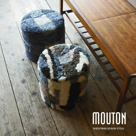 ムートン スツール ナチュラル チェア 1人掛け 腰掛け チェアー 丸 丸型 円形 椅子 いす イス リビング 玄関 北欧 モザイク カモフラージュ おしゃれ シンプル